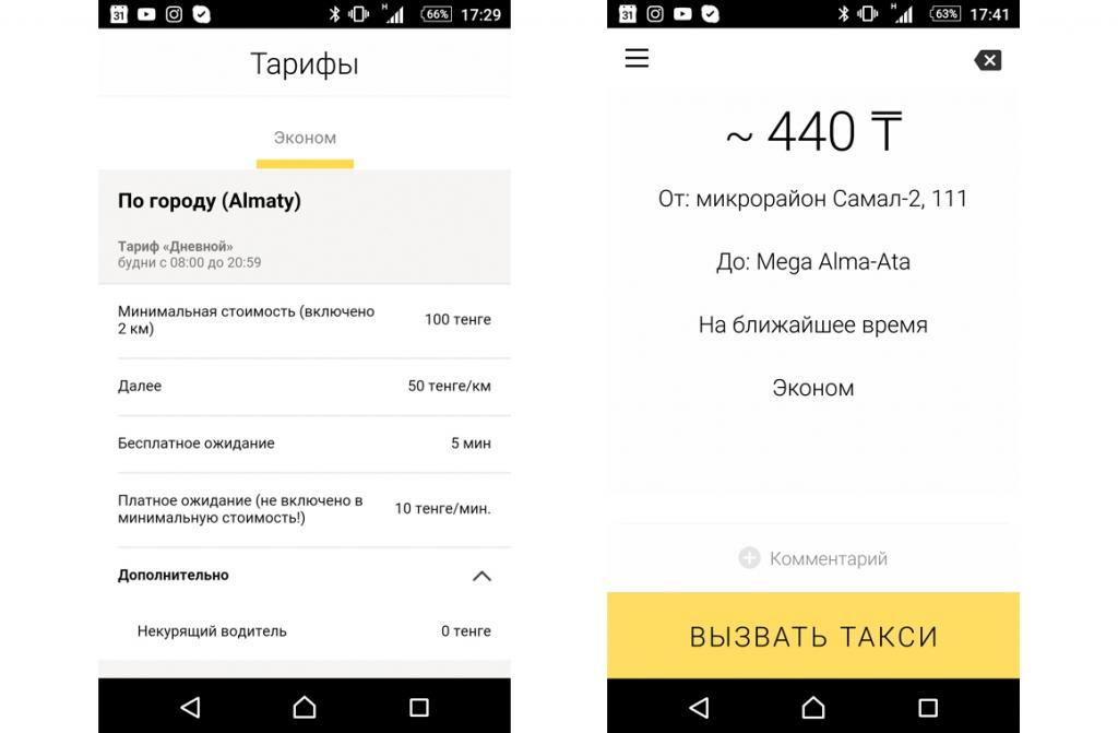 Тарифы яндекс такси нижний новгород для водителей