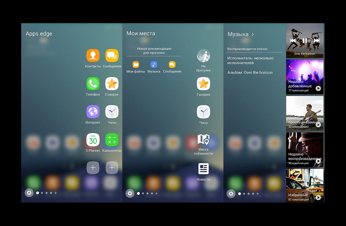 Интерфейс Galaxy Note 7