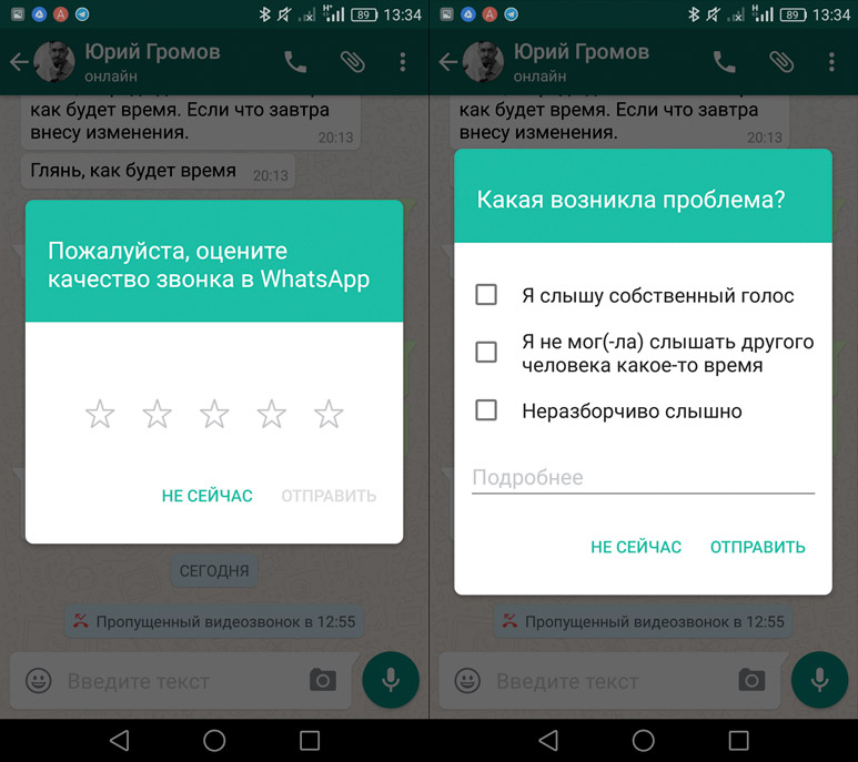 Качество WhatsApp видео звонков