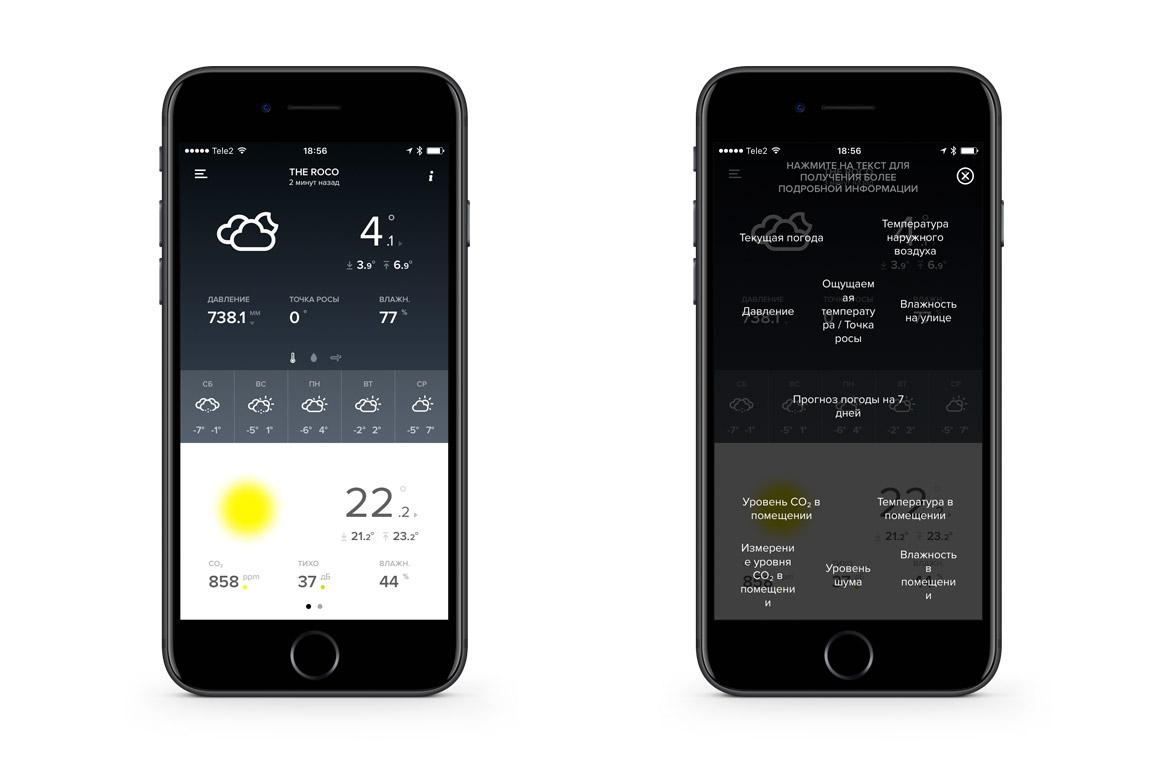 приложение netatmo weather