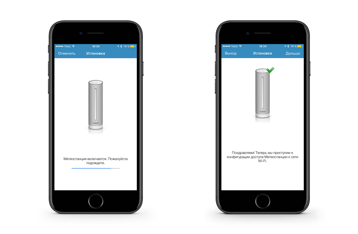 netatmo weather station подключение