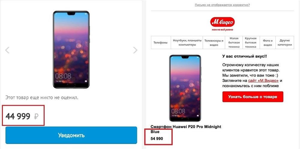 Российские цены на смартфоны Huawei P20 и P20 Pro