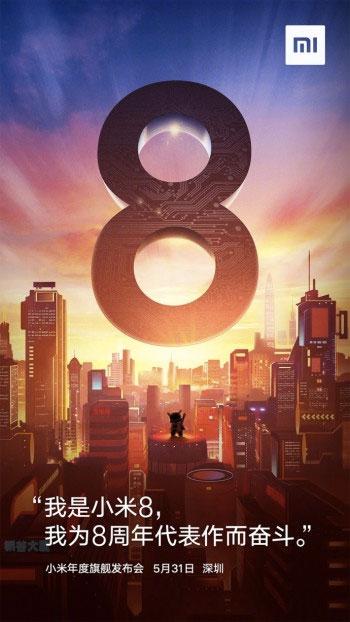 Дата выхода Xiaomi Mi 8