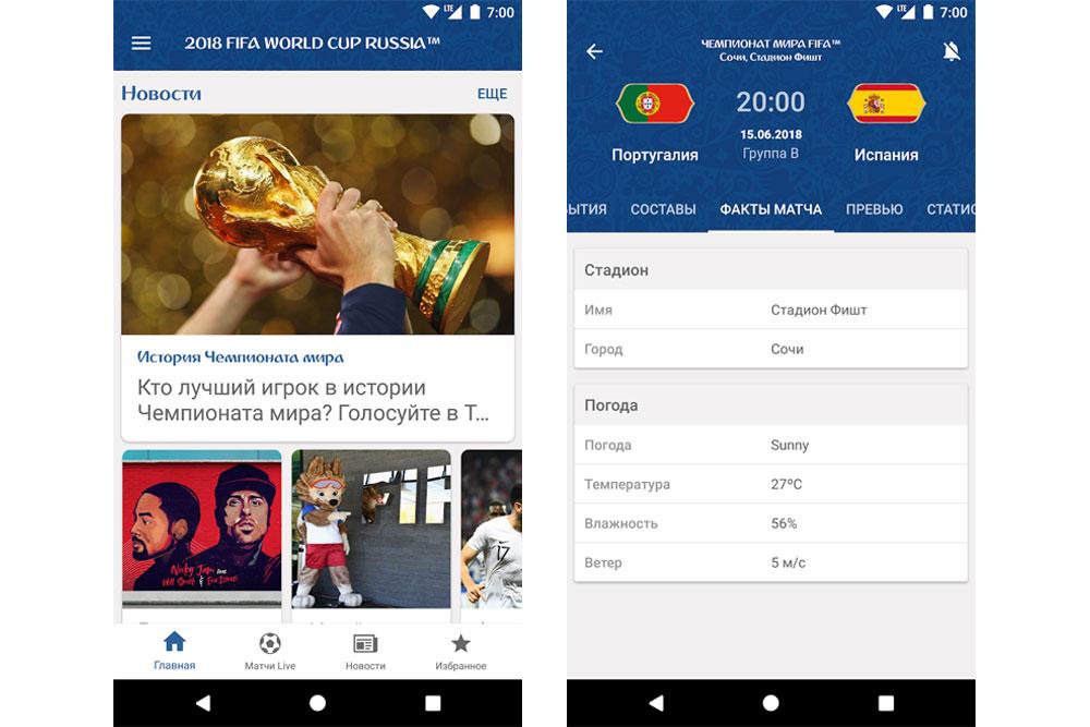 Официальное приложение FIFA World Cup 2018