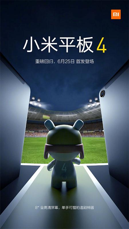 Xiaomi Mi Pad 4 дата выхода