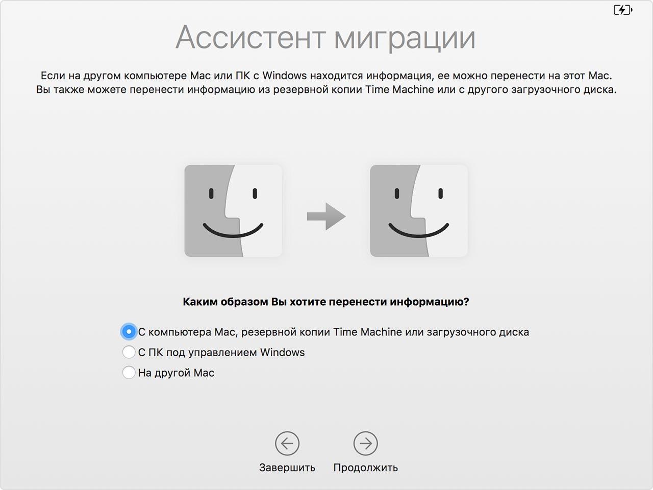 MacBook migtarion assisstant