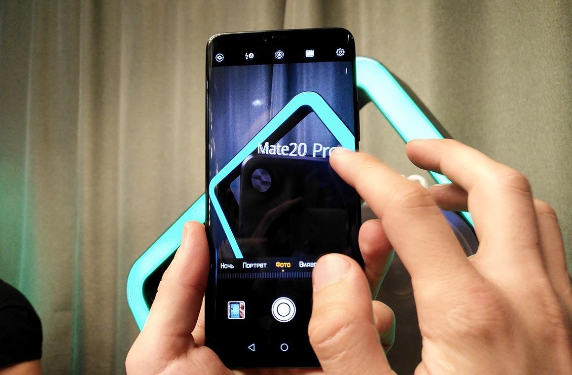 Huawei Mate 20 и Mate 20 Pro