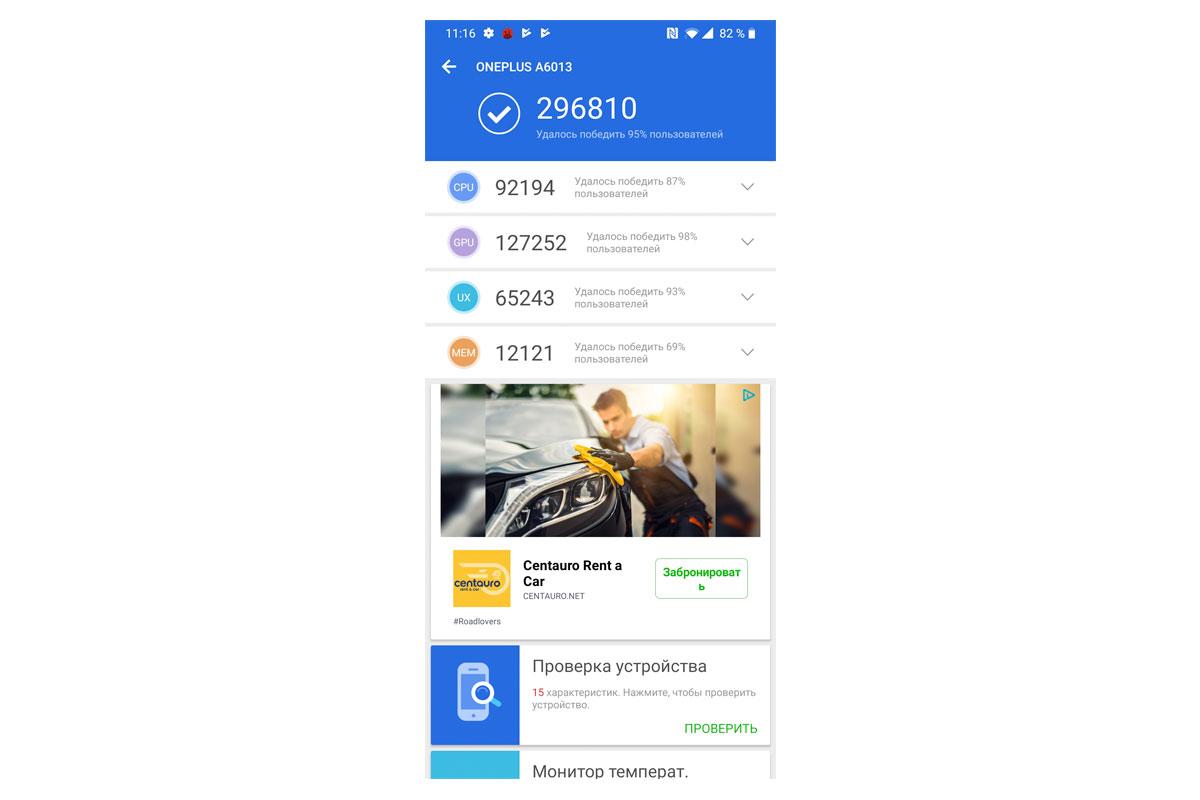 Результаты теста OnePlus 6T в бенчмарке