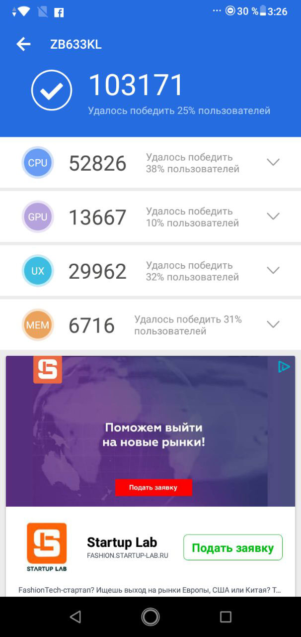 Asus ZenFone Max M2 тест Geekbench 4