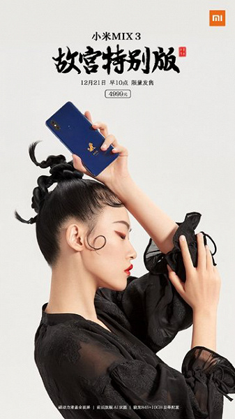 Xiaomi Mi Mix 3 Palace Special Edition тизер