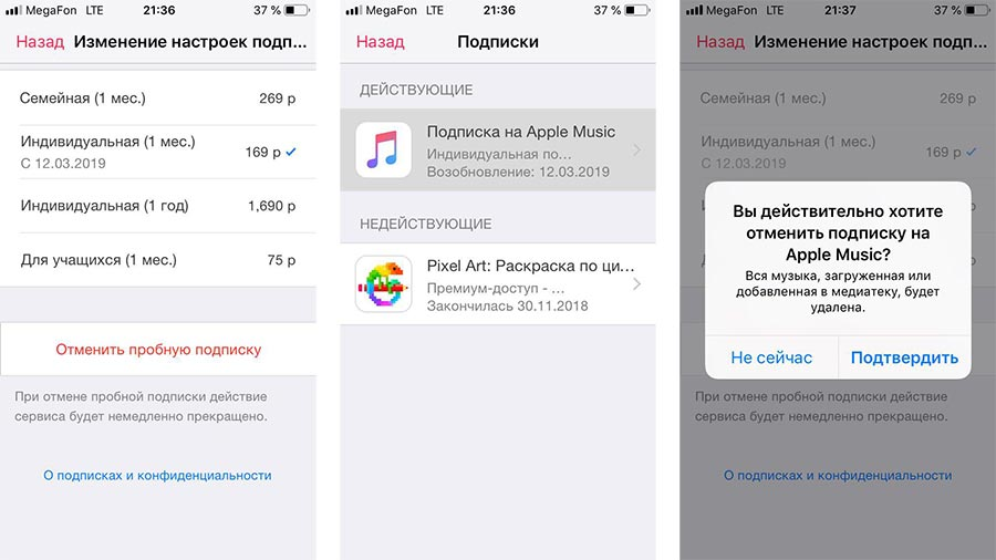 Отмена подписки на сервис Apple Music