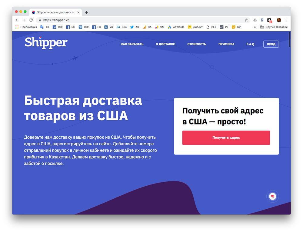 Сайт Shipper.kz
