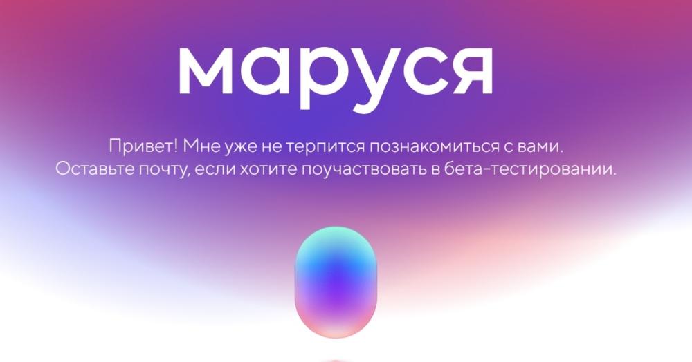 """Тестирование помощника """"Маруся"""""""