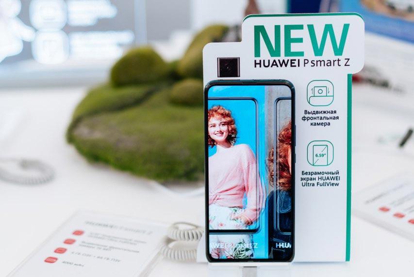 Huawei P Smart Z на презентации