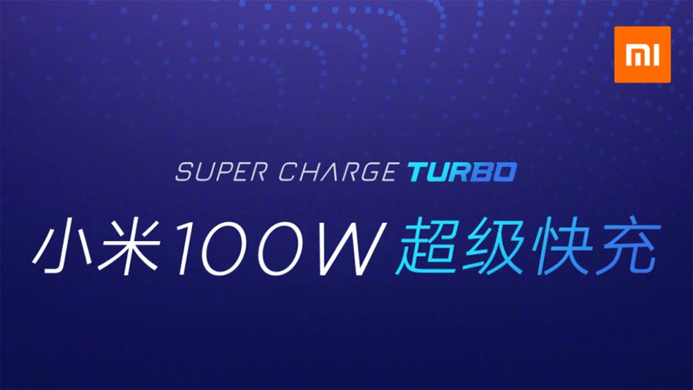 Super Charge Turbo от Xiaomi