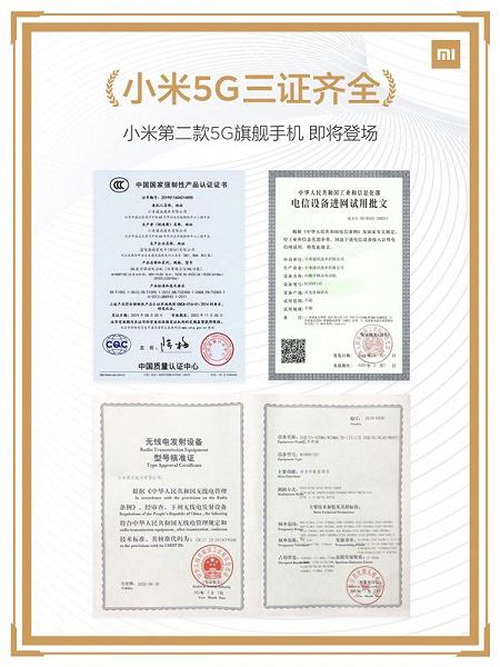 Mi 9S сертификат