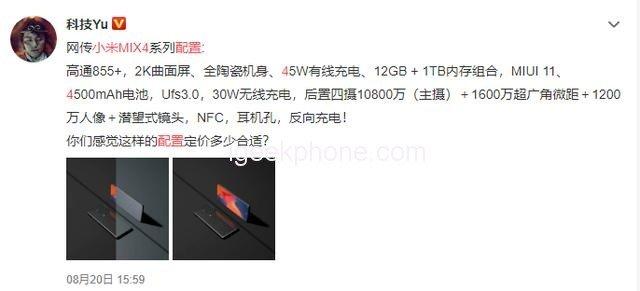 Xiaomi Mi Mix 4 характеристики