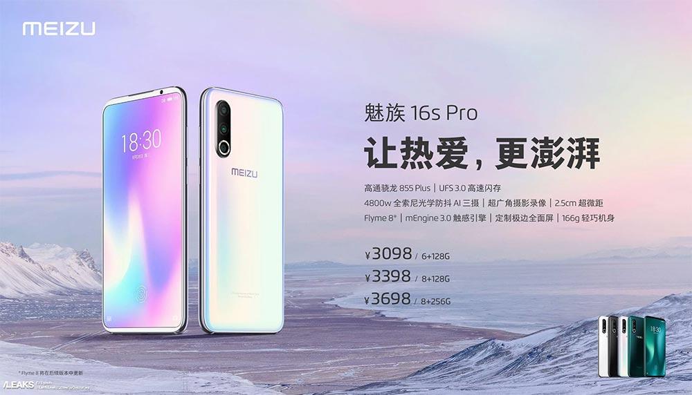 Meizu 16s Pro Официальные цены
