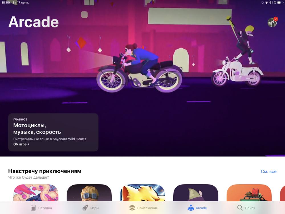 Открытый бета-тест Apple Arcade