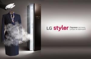 LG Styler
