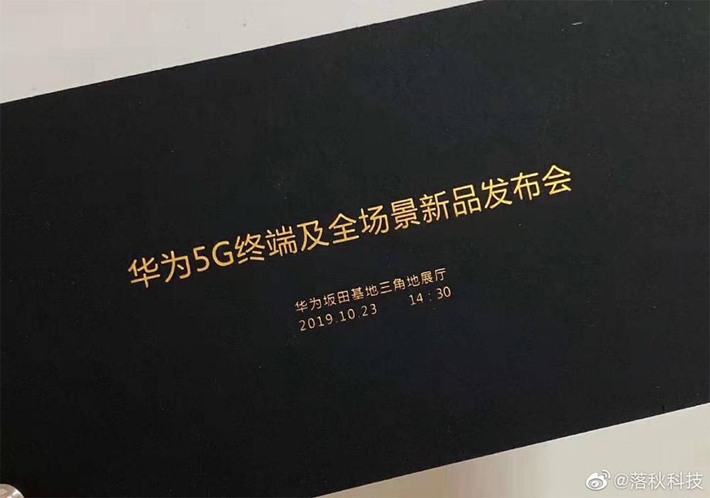 Приглашение на презентацию Huawei Mate X