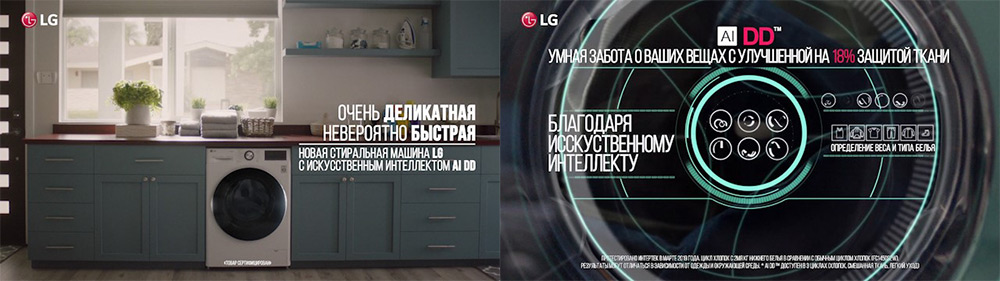 LG AI DD Washing Machine