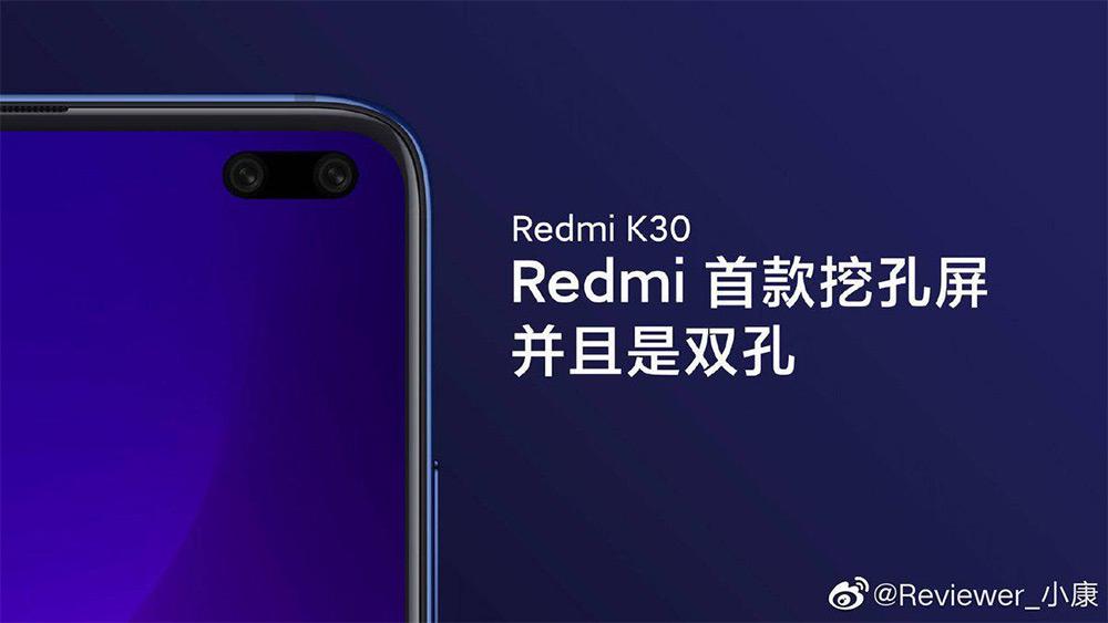 Тизер двойной камеры в Redmi K30