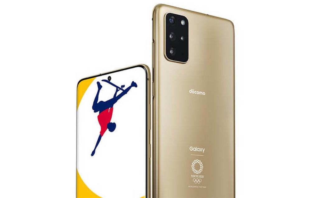 Samsung Galaxy S20+ Olympic Edition с двух сторон