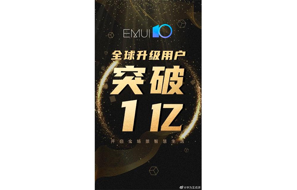 100 миллионов пользователей EMUI 10