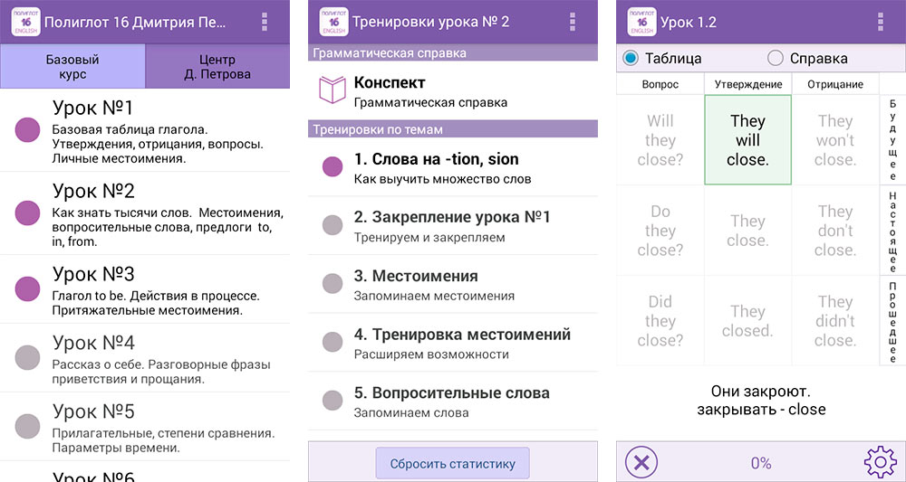Приложения Полиглот 16