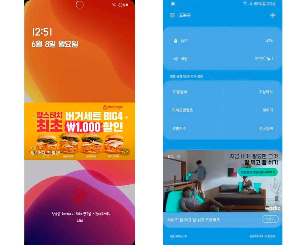Реклама OneUI 2.5 Samsung