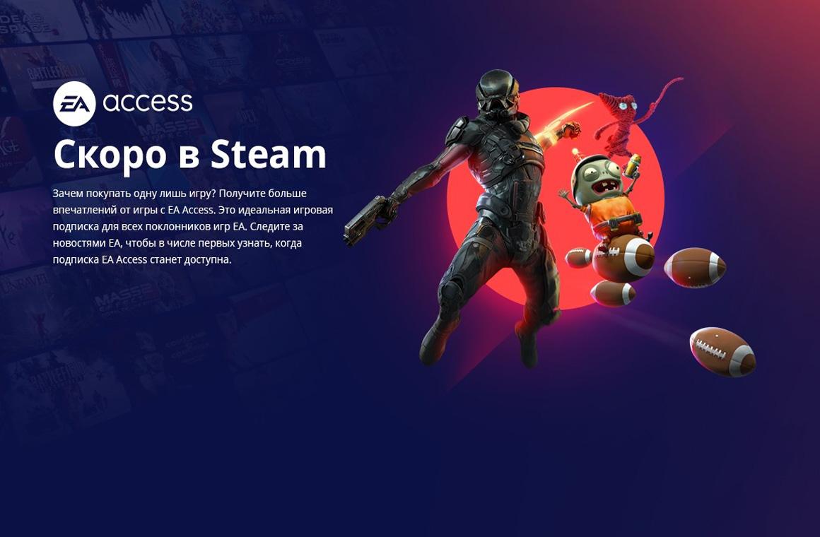 EA Access_in_Steam