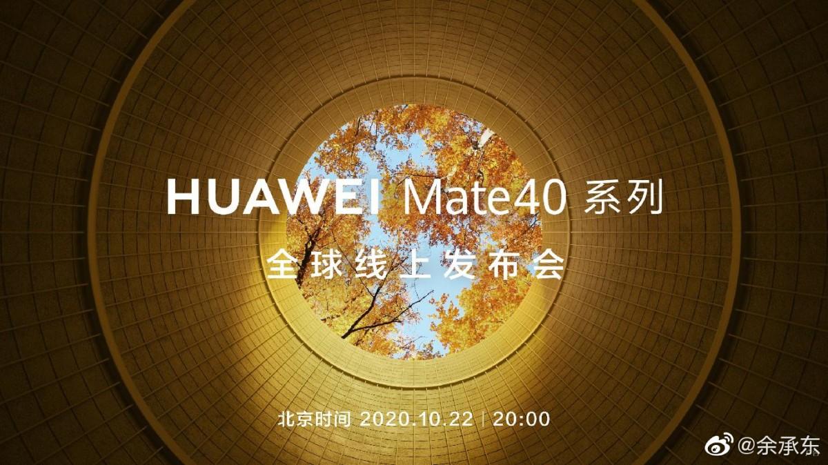 Huawei Mate 40 тизер