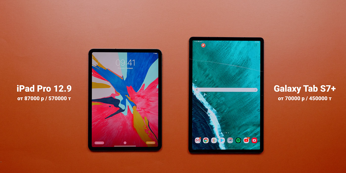 Samsung Galaxy tab S7 Plus и iPad Pro