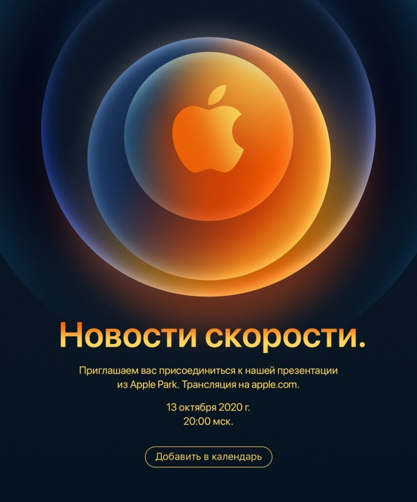 iPhone 12 дата