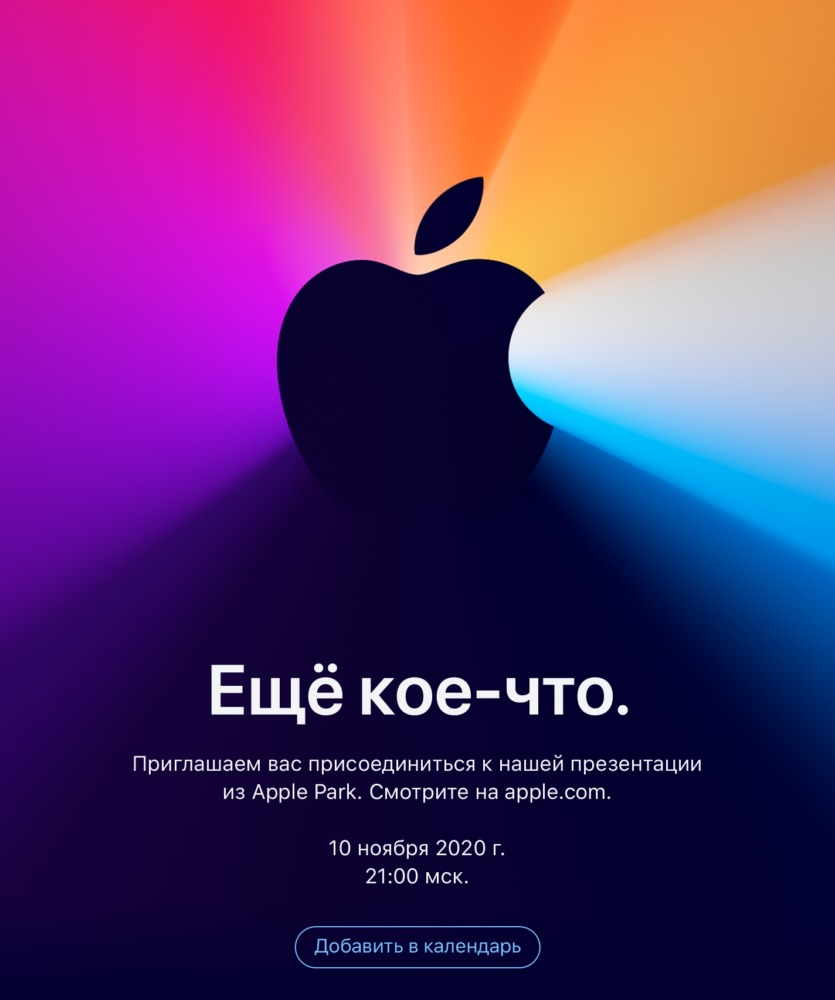 Apple Event 10 november