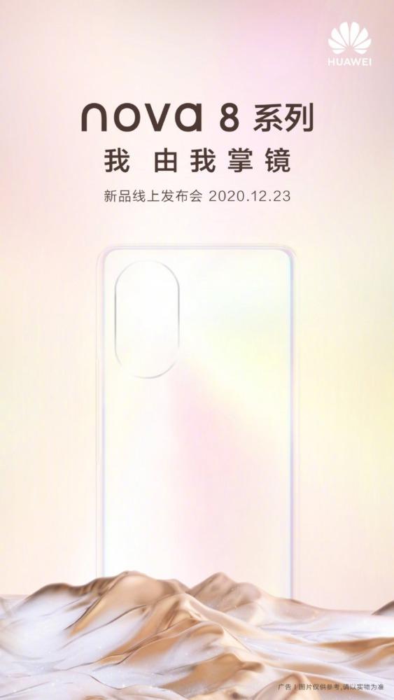 Huawei nova 8 тизер