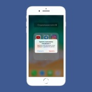 Удалите Facebook немедленно!