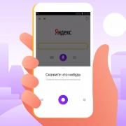 Яндекс.Телефон будет бюджетным смартфоном и выйдет осенью