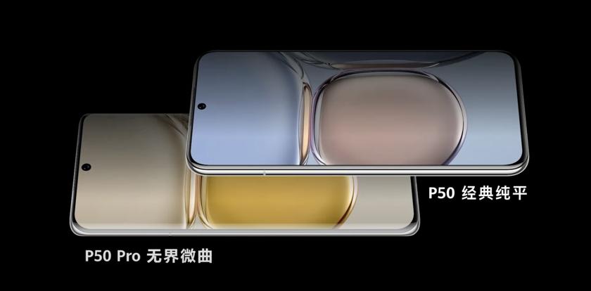 Huawei P50 и P50 Pro