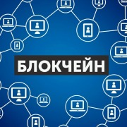 Что такое Блокчейн и как он работает?